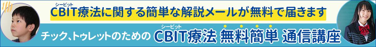 CBIT(シービット)療法 無料簡単 通信講座