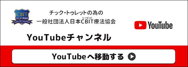 チック症状を緩和させるCBIT(シービット)療法YouTube
